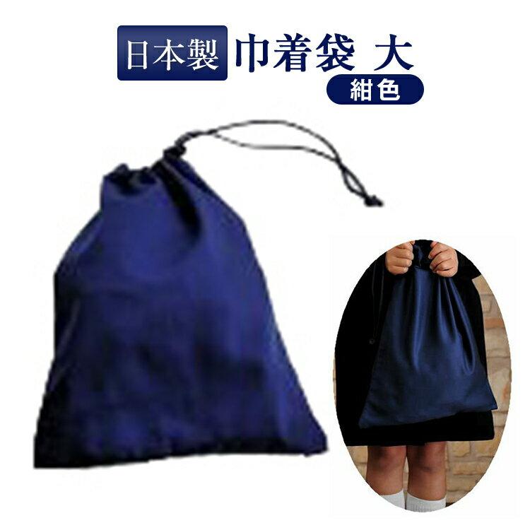 紺色無地お着替え入れ巾着袋【大】布製体操服入れに【お受験バッグの●エレガンテ・ポポ】