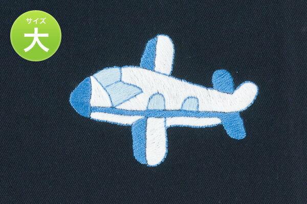 手刺繍【飛行機】巾着バッグ(大)・お着替え入れ・入園入学お受験に【お受験バッグの●エレガンテ・ポポ】