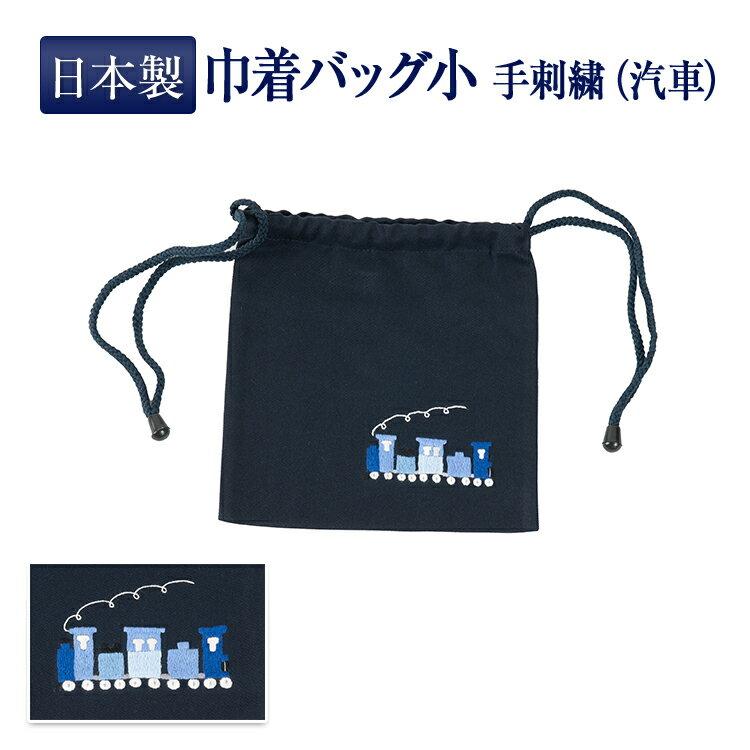 手刺繍【汽車】巾着バッグ(小)・コップ入れ・入園入学お受験に【お受験バッグのエレガンテ・ポポ】