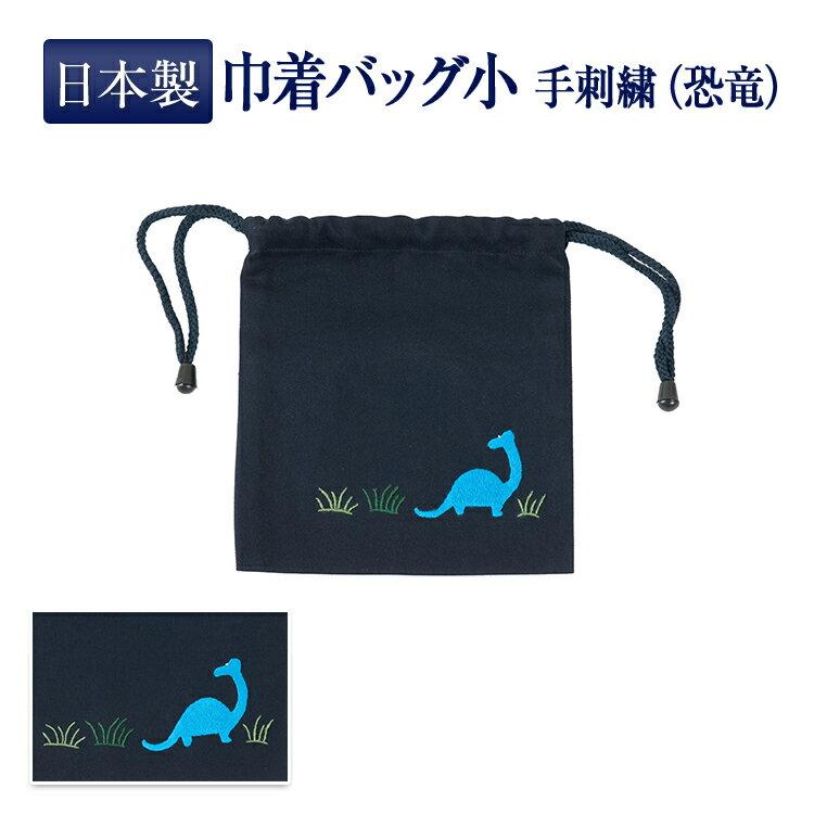 手刺繍【恐竜】巾着バッグ(小)・コップ入れ・入園入学お受験に【お受験バッグの●エレガンテ・ポポ】