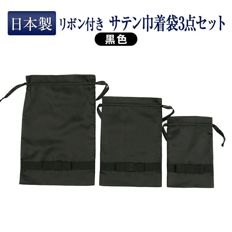 サテン巾着3点セット【グログランリボン】【お受験バッグの●エレガンテ・ポポ】