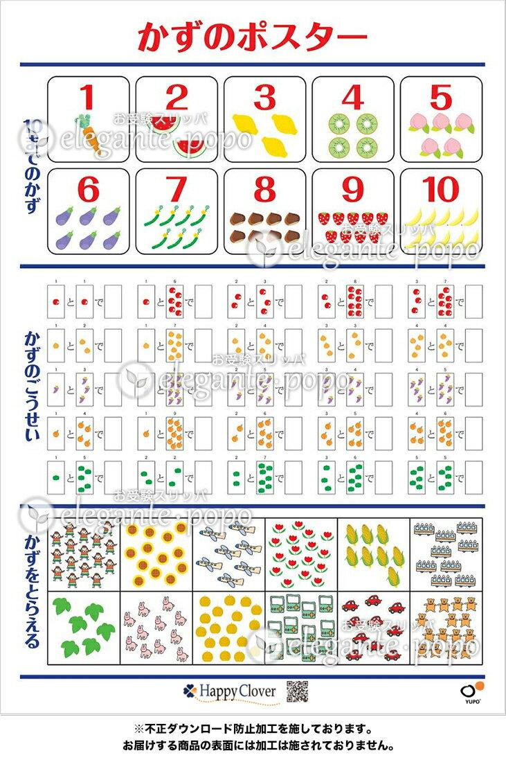 かずのポスター※八つ折り発送学習ポスター 知育教材