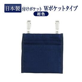 [ポスト投函送料無料] 【クリップ付き】付けポケット【Wポケットタイプ】移動ポケット 移動ポケット