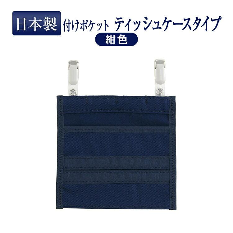 【クリップ付き】付けポケット【ティッシュケースタイプ】移動ポケット 移動ポケット