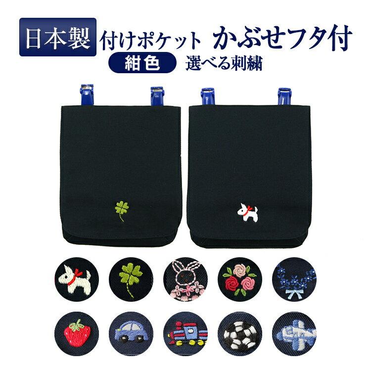 【クリップタイプ】かぶせフタ付 付けポケット キッズ携帯やGPS携帯、スマートフォン、防犯ブザーもしっかり入る大きさ! 移動ポケット