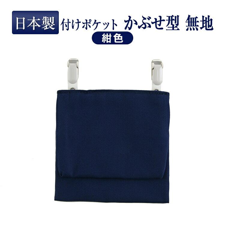 【クリップ付き】かぶせ型付けポケット 無地 移動ポケット