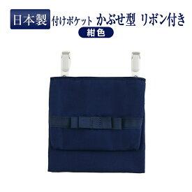 [ポスト投函送料無料] 【クリップ付き】かぶせ型付けポケット グログランリボン 移動ポケット