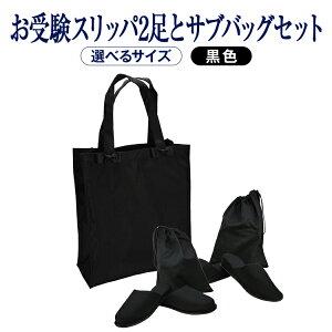 お受験 スリッパ ペア リボン サブバッグ 付き ブラック お揃いセット【あす楽】