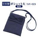 [ポスト投函送料無料] 紺色布製 ポシェット 大 リボン付き(2種類) スマートフォン、キッズケータイの持ち歩きにも 付けポケット 移動ポケット
