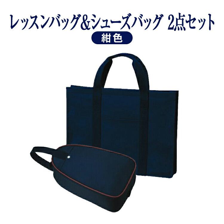 【2点セット】[H型] 紺色ナイロン製レッスンバッグ&シューズバッグ【お受験バッグのエレガンテ・ポポ】【あす楽対応商品】【送料無料】