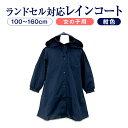 【単品で送料無料】お子様用 紺色レインコート☆ランドセル対応【女の子向き】100〜160cm展開【フード・収納袋付き】…