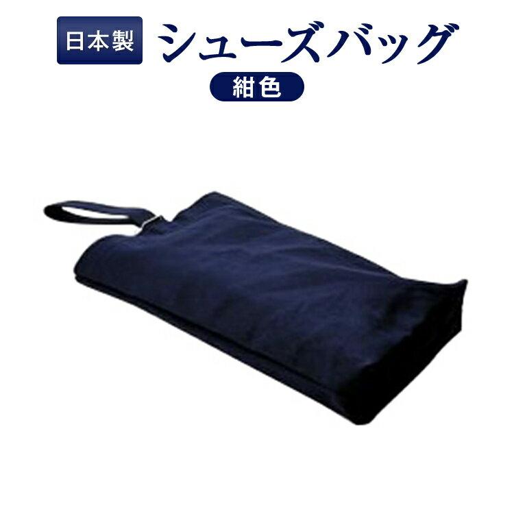 【人気商品】紺色布製 :シューズバッグ キッズお子様用【お受験バッグのエレガンテ・ポポ】