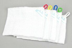5枚セット×2 ループ付き雑巾 記名タグ付き 綿100%【あす楽】