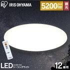 シーリングライト 12畳 調光 CL12D-5.0 アイリスオーヤマledシーリングライト 12畳 シーリングライト おしゃれ 天井照明 薄型 リモコン付き ライト タイマー付 シンプル 一人暮らし 新生活 インテリア照明 寝室 調光10段階 5200lm