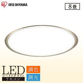 LEDシーリングライト 8畳 調光 調色 CL8DL-5.0CFシーリングライト おしゃれ リモコン付き アイリスオーヤマ 薄型 天井照明 照明器具 LED照明 省エネ 節電 長寿命 シンプル タイマー LED シーリング アイリス 一人暮らし 新生活 5.0シリーズ クリアフレーム あす楽対応