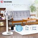 [最安挑戦]扇風機 リモコン アイリスオーヤマ LFA-306扇風機 おしゃれ 1年保証 マイナスイオン 静音 7枚羽根 リビング…