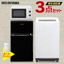 家電セット 一人暮らし 新品 アイリスオーヤマ家電3点セット 冷蔵庫 小型 81L 洗濯機 5kg 電子レンジ 送料無料 新生活…