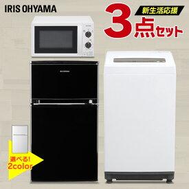 家電セット 一人暮らし 新品 アイリスオーヤマ家電3点セット 冷蔵庫 小型 81L 洗濯機 5kg 電子レンジ 送料無料 新生活 家電 セット 新生活セット 3点 新生活 1人暮らし 一人暮らし ひとり暮らし 冷蔵庫 洗濯機 電子レンジ 東日本
