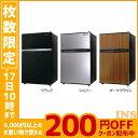 [クーポンで200円OFF]Grand-Line 2ドア冷凍冷蔵庫 90L送料無料 冷蔵庫 2ドア 一人暮らし 冷凍庫 左右 おしゃれ 単身 コンパクト 小型 新生活 直冷式 ノンフロン ブラック シ