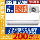 [クーポンで200円OFF]エアコン 6畳 IRA-2201Rアイリスオーヤマ 送料無料 ルームエアコン 2.2kW スタンダード 冷房 暖…