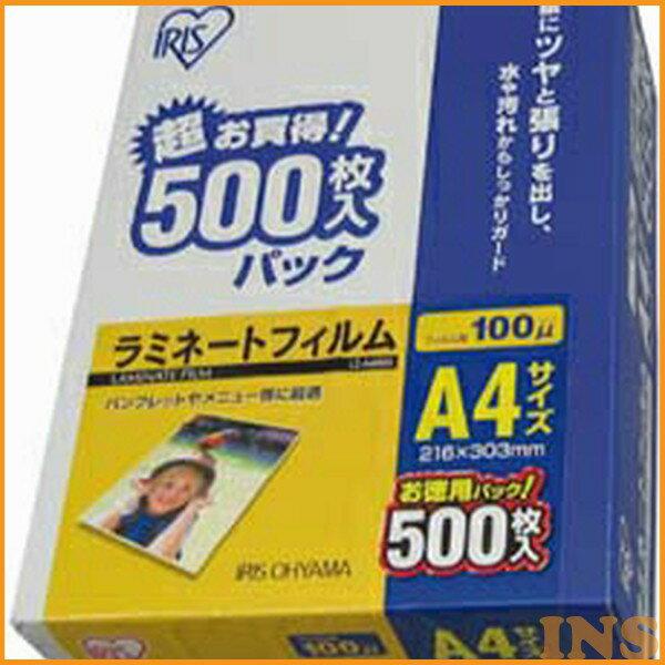 【500枚入】ラミネートフィルム(通常タイプ)A4サイズ 100μm LZ-A4500【送料無料】