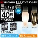 LEDフィラメント電球 E17 40W 非調光 昼白色・電球色(450lm) クリア・乳白 LDC3N-G-E17-FC・LDC3L-G-E17-FC・LDC3...