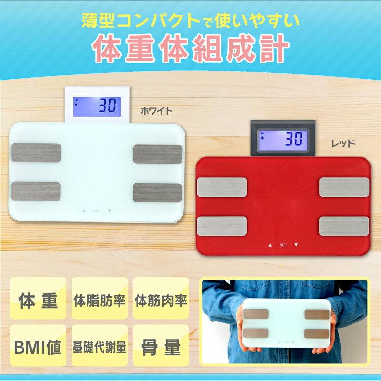 体重体組成計 WBCM-6C レッド・ホワイト アイリスオーヤマ