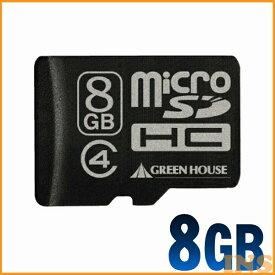 グリーンハウス microSDHCカード GH-SDMRHC8G4 8GB 【TC】