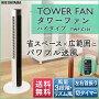 タワーファンハイタイプTWF-C101アイリスオーヤマ