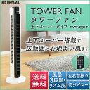 タワーファン 上下可動ルーバータイプ TWF-C81T送料無料 扇風機 タワーファン 上下可動ルーバータイプ タイマー 首振…
