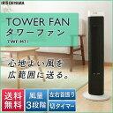 タワーファン メカ式 TWF-M71送料無料 扇風機 タワーファン メカ式 切タイマー 首振り機能 送風 風量調整 アイリスオーヤマ【予約】