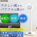 DCモーター式扇風機 LFD-304H送料無料 ハイポジションタイプ 扇風機 dc dcモーター DCモーター リビング扇 DC扇 7枚羽根 風量調整 リモコン...