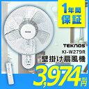 壁掛けフルリモコン扇風機 KI-W279R送料無料 ホワイト 扇風機 壁掛け リモコン 直径30cm 壁掛け扇風機 リモコン付きリ…