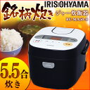 アイリスオーヤマ 炊飯器 RC-MA50-B 送料無料 ジャー炊飯器 米屋の旨み 銘柄炊き 炊飯器 5.5合 炊飯ジャー 31銘柄 炊き分け 極・・・