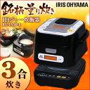 [クーポンで200円OFF]IHジャー炊飯器 3合 RC-IA30-B アイリスオーヤマ 炊飯器 3合 一人暮らし 1年保証 炊飯器3合炊き …