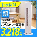 扇風機 タワー タワーファン タワー扇風機 スリムタワー扇風機 首振り TF-820 ホワイト・ブラック TEKNOS 千住【B】【D】【送料無料】【●2】