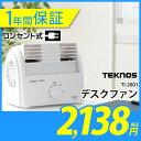 卓上扇風機 TI-2001送料無料 扇風機 せんぷうき 卓上 デスクファン 小型 卓上 ファン オフィス ミニ扇風機 卓上扇風機 コンセント式 コンセント おしゃれ コンパクト 安全 薄型 送風 かわ
