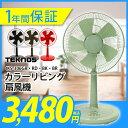 カラーリビング扇風機 IKS-306GR送料無料 扇風機 リビング 冷房 夏 おしゃれ 扇風機冷房 扇風機夏 リビング冷房 冷房…
