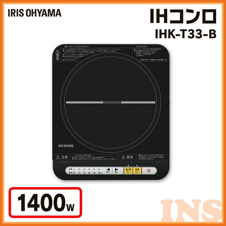 【あす楽対応】【送料無料】IHクッキングヒーター 1400W IHK-T33-B アイリスオーヤマ IHコンロ コンロ 1口 1口IH IH 卓上 卓上IH 一人暮らし シンプル コンパクト ブラック 保温 安全機能 クッキングヒーター