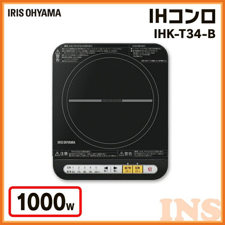 【あす楽対応】【送料無料】IHクッキングヒーター 1000W IHK-T34-B アイリスオーヤマ IHコンロ コンロ IH 卓上 卓上IH 一人暮らし シンプル コンパクト ブラック 保温 安全機能 クッキングヒーター 調理器具 キッチン