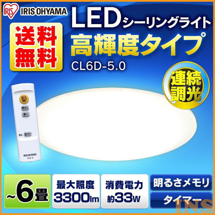 【あす楽】シーリングライト LED 6畳 調光 3300lm CL6D-5.0 アイリスオーヤマ シンプル 照明 ライト リモコン付 インテリア照明 おしゃれ 新生活 寝室 調光10段階【●2】