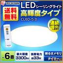 【あす楽】シーリングライト LED 6畳 調光 3300lm CL6D-5.0 アイリスオーヤマ シンプル 照明 ライト リモコン付 イン…