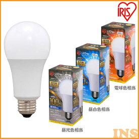 LED電球 E26 全方向 100形相当 昼光色相当 LDA14D-G/W-10T4・昼白色相当 LDA14N-G/W-10T4・電球色相当 LDA14L-G/W-10T4 LED 節電 電球 LEDライト 100W リビング アイリスオーヤマ