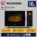 [クーポンで200円OFF]オーブンレンジ ホワイト MO-T1601 アイリスオーヤマ 電子レンジ オーブンレンジ ターンテーブル…