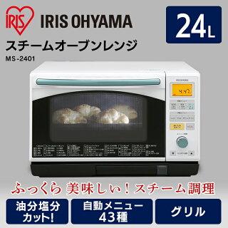 スチームオーブンレンジMS-2401アイリスオーヤマ【HTN_1446】