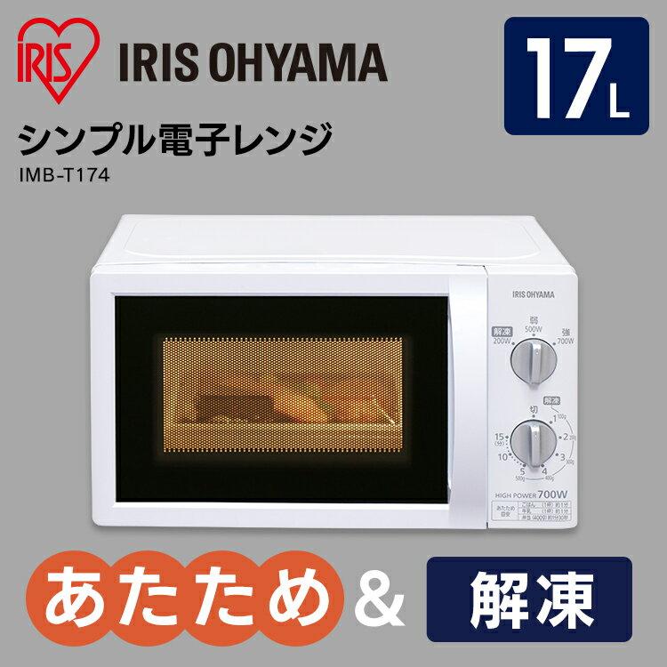 電子レンジ 17Lターンテーブル IMB-T174-5 IMB-T174-6電子レンジ アイリスオーヤマ ターンテーブル 50Hz/東日本 60Hz/西日本 小型 おしゃれ 台所 キッチン 一人暮らし 解凍 あたため シンプル 簡単 調理器具 全国対応 簡単操作 あす楽対応