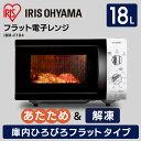 電子レンジ フラット アイリスオーヤマ IMB-F184-5 IMB-F184-6電子レンジ 東日本 西日本 一人暮らし 単機能電子レンジ…
