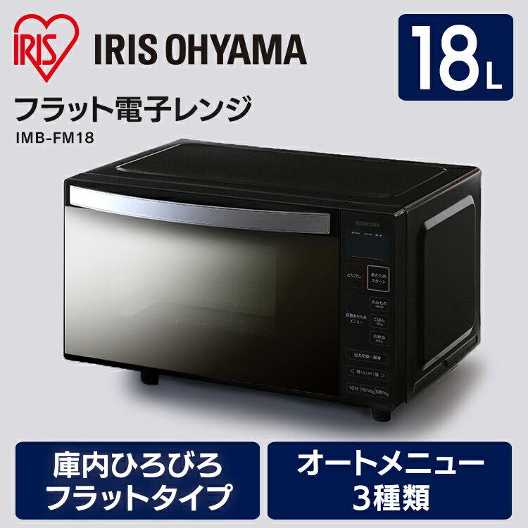 電子レンジ ミラーガラス IMB-FM18 アイリスオーヤマ 電子レンジ フラット 一人暮らし 東日本 50Hz 西日本 60Hz シンプル おしゃれ ブラック ミラー ミラーガラス フラットテーブル 18L ガラス調 アイリスオーヤマ電子レンジ あす楽対応