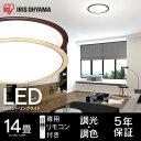 LEDシーリングライト 14畳 調光 調色 CL14DL-5.0WF送料無料 シーリングライト おしゃ...