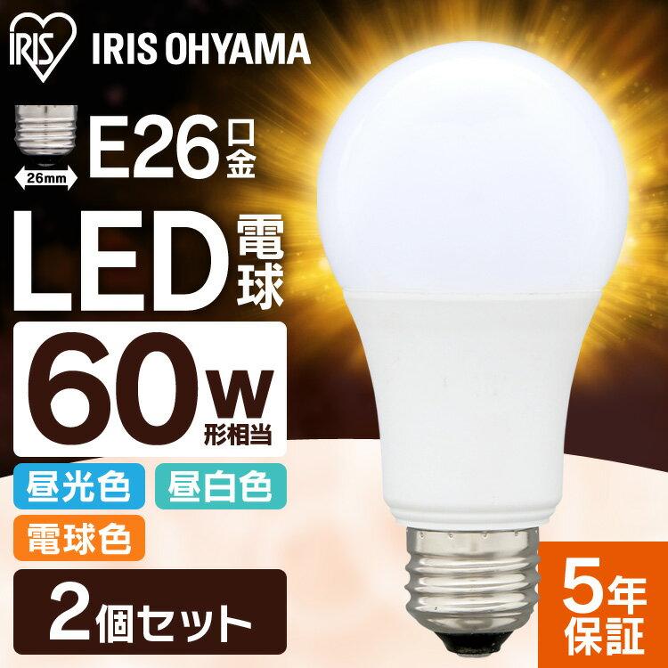 【2個セット】 LED電球 E26 60W 電球色 昼白色 昼光色 アイリスオーヤマ 広配光 LDA7N-G-6T42P LDA8L-G-6T42P LDA7D-G-6T4 セット 密閉形器具対応 電球のみ おしゃれ 26口金 60W形相当 LED 照明 長寿命 玄関 廊下 寝室